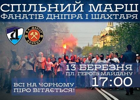 Фанаты «Днепра» и «Шахтера» проведут совместный марш под лозунгом «Единая Украина»