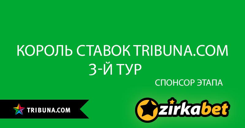 Tribuna.com, ставки на спорт