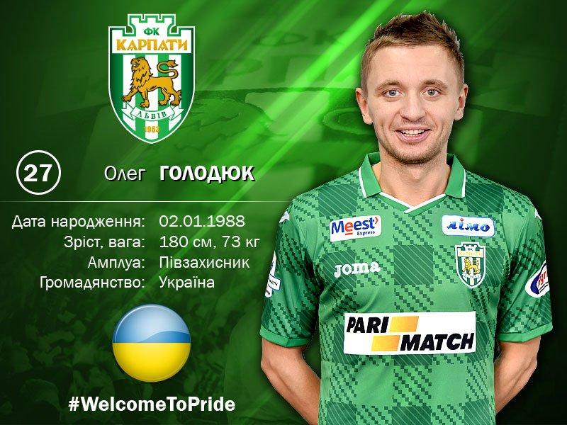 Олег Голодюк вернулся в«Карпаты»