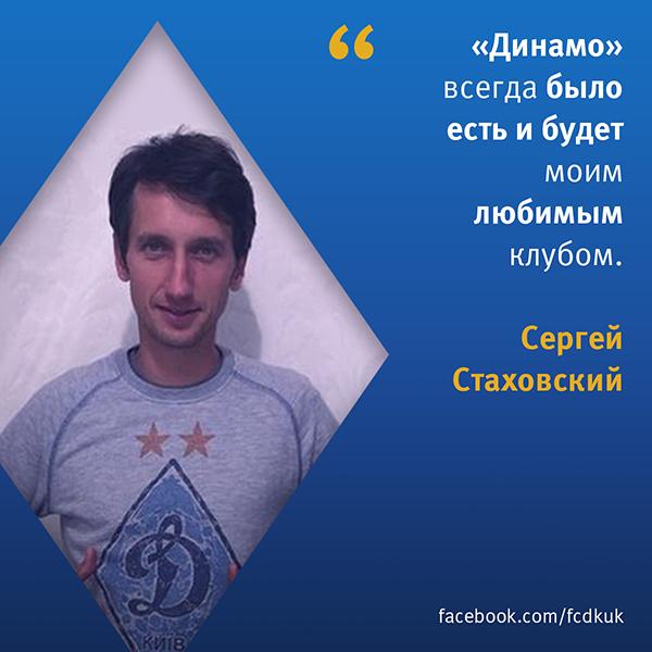 Стаховский