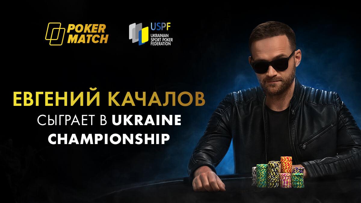 турнирный покер, Евгений Качалов, PokerMatch