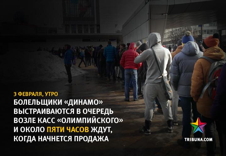 динамомания сайт болельщиков динамо киев от шурика