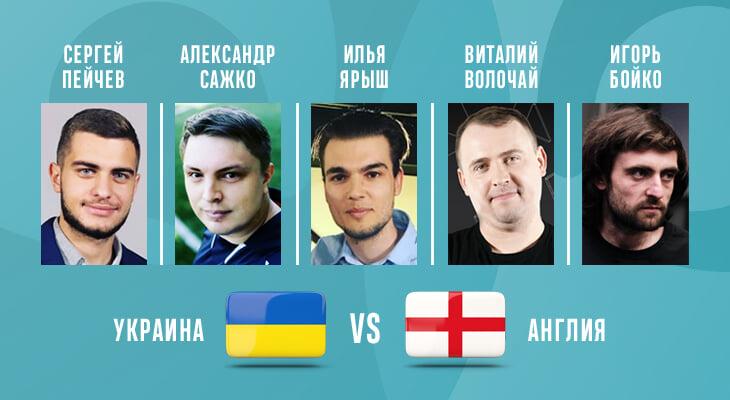 Евро-2020, Сборная Англии по футболу, Сборная Украины по футболу