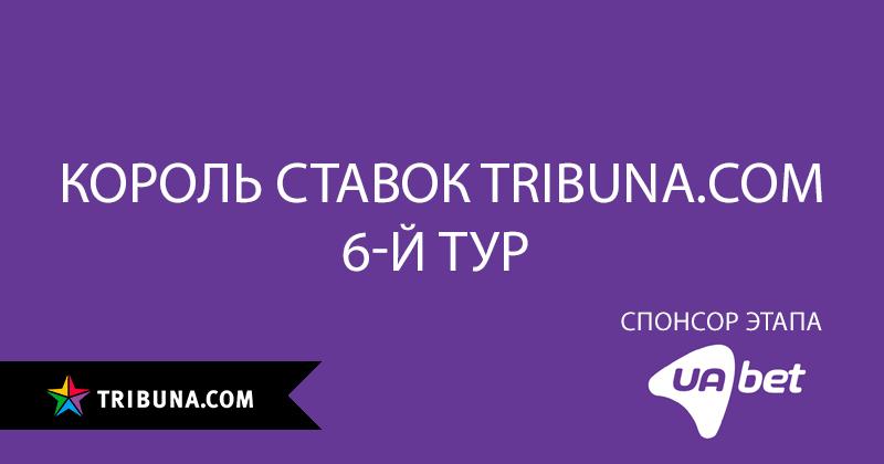 ставки на спорт, ставки на теннис, ставки на хоккей, ставки на футбол, Tribuna.com, ставки на баскетбол