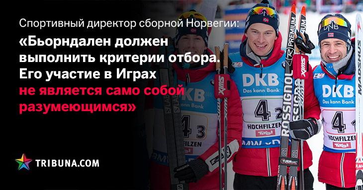Уле Эйнар Бьорндален, Кубок мира по биатлону, Пхенчхан-2018