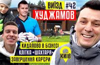 видео, Шахтер, Металлист, Реал Мадрид, Рустам Худжамов, Андрей Лунин, Чемпионат Украины по футболу, Трендец, Мариуполь
