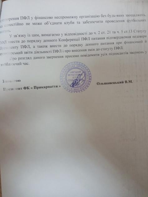 24 клуба ПФЛ выразили недоверие Макарову