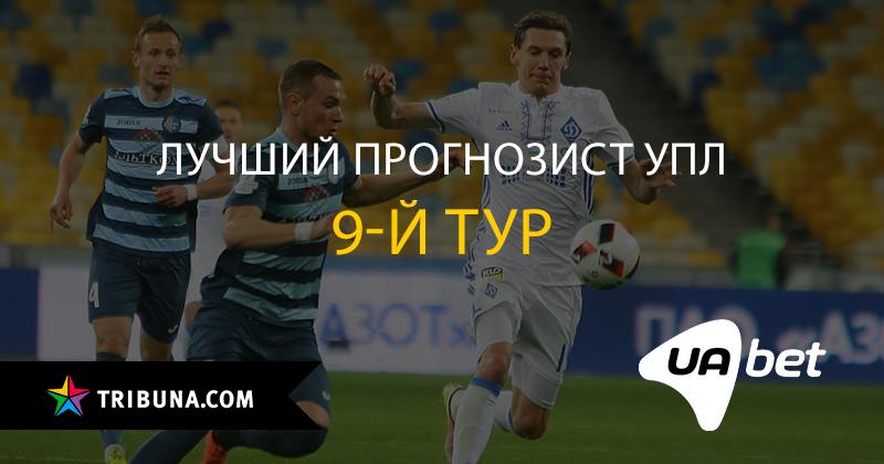 премьер-лига Украина, ставки на футбол, ставки на спорт