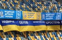 Сборная Украины по футболу, болельщики, Арена Львов, фото