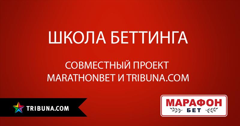 ставки на спорт, Tribuna.com