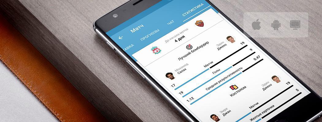 Tribuna Digital запускает Betting Insider — первую соцсеть для любителей ставок