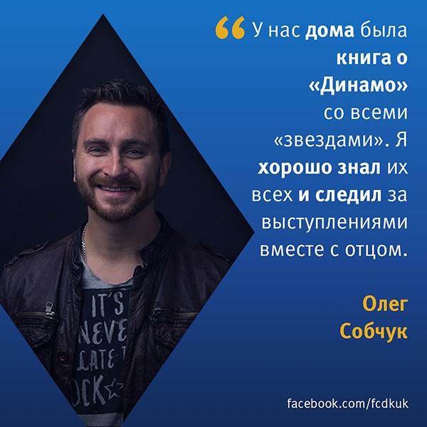 Собчук