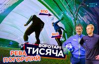 видео, Трендец, Виталий Рева, Сергей Погорелый