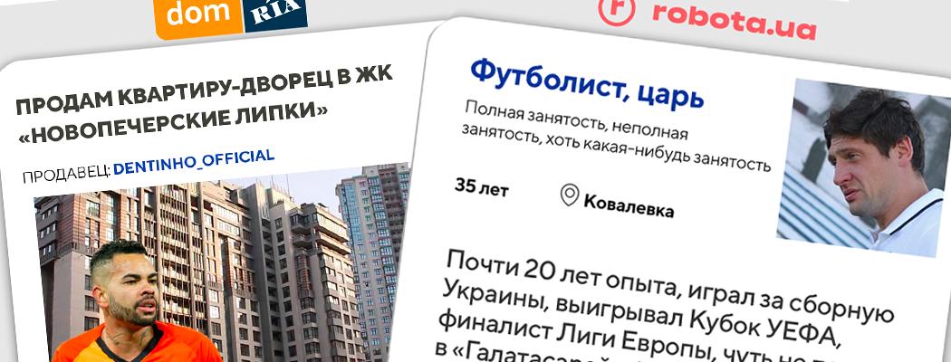 Поиск девушки, продажа авто, сбор денег для «Реала» – если бы украинский футбол брал пример с «Кремня»