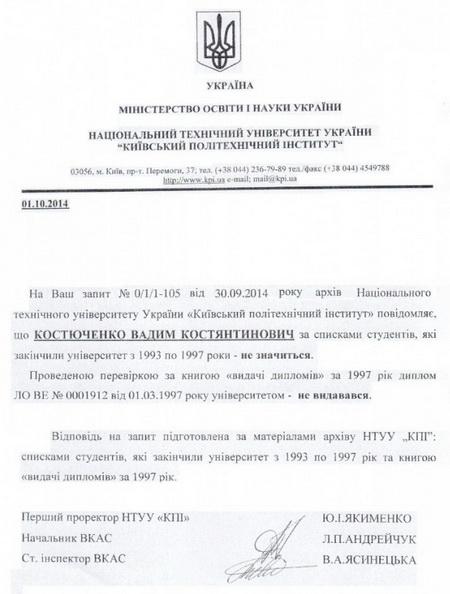 Вице-президент ФФУ Вадим Костюченко построил карьеру с помощью поддельного диплома - СМИ - изображение 1