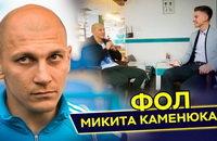 Заря, Никита Каменюка, Чемпіонат України з футболу, видео