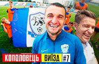 Минай, видео, Михаил Кополовец, Трендец, вторая лига Украина