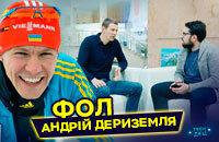 сборная Украины, допинг, Политика, Андрей Дериземля, Бьорн Ферри, Юлия Тимошенко, Владимир Брынзак, сборная Украины жен