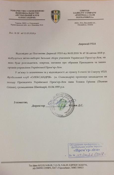 Александрия предложила на пост президента УПЛ кандидатуру Томаса Гримма - изображение 1