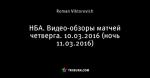 НБА. Видео-обзоры матчей четверга. 10.03.2016 (ночь 11.03.2016)