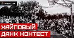 Хайповый Данк Контест в Польше