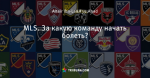 MLS. За какую команду начать болеть? - Major League Soccer (MLS) - Блоги - ua.tribuna.com