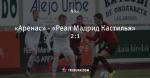 «Аренас» - «Реал Мадрид Кастилья» 2:1