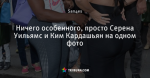 Ничего особенного, просто Серена Уильямс и Ким Кардашьян на одном фото
