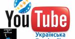 Дивні підписки офіційних YouTube каналів клубів УПЛ