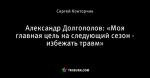 Александр Долгополов: «Моя главная цель на следующий сезон - избежать травм»