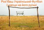"""Проект """"РУФ"""". День 1 (22)"""