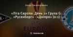 «Ліга Європи. День 2» Група G: «Русенборг» - «Дніпро» (0:1)