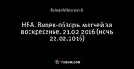 НБА. Видео-обзоры матчей за воскресенье. 21.02.2016 (ночь 22.02.2016)