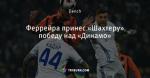Феррейра принес «Шахтеру» победу над «Динамо»