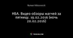 НБА. Видео-обзоры матчей за пятницу. 19.02.2016 (ночь 20.02.2016)