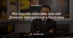 Мастерство монтажа, или как Денисов превратился в Киселева