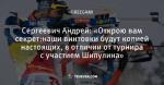 Сергеевич Андрей: «Открою вам секрет:наши винтовки будут копией настоящих, в отличии от турнира с участием Шипулина»