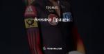 Анника Драцек
