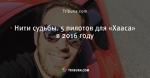 Нити судьбы. 5 пилотов для «Хааса» в 2016 году