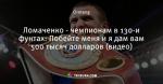 Ломаченко - чемпионам в 130-и фунтах: Побейте меня и я дам вам 500 тысяч долларов (видео)