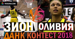 Школьный Данк Контест - Зион Уильямсон Чемпион
