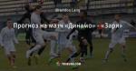 Прогноз на матч «Динамо» - «Заря»