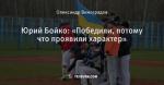 Юрий Бойко: «Победили, потому что проявили характер»