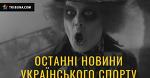Останні новини українського спорту #4