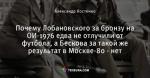 Почему Лобановского за бронзу на ОИ-1976 едва не отлучили от футбола, а Бескова за такой же результат в Москве-80 - нет