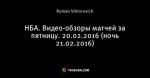 НБА. Видео-обзоры матчей за пятницу. 20.02.2016 (ночь 21.02.2016)