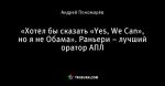 «Хотел бы сказать «Yes, We Can», но я не Обама». Раньери – лучший оратор АПЛ