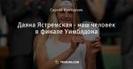 Даяна Ястремская - наш человек в финале Уимблдона