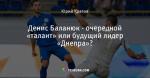Денис Баланюк - очередной «талант» или будущий лидер «Днепра»?