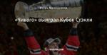 «Чикаго» выиграл Кубок Стэнли - Айс-TВ - Блоги - ua.tribuna.com